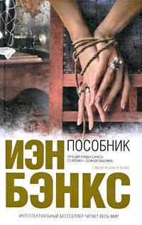 Пособник обложка книги