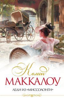 Маккалоу К. - Леди из Миссолонги обложка книги