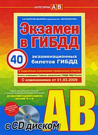 Экзамен в ГИБДД. Категории A, B (с изм. от 1 марта 2009 г.) (+CD) Копусов-Долинин А.И.