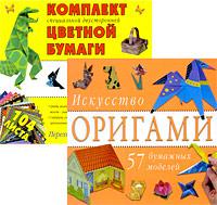 Искусство оригами. (+компл. цв. бум.)