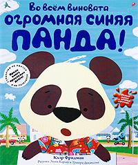 Во всем виновата огромная синяя панда! Фридман К.