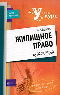 Афонина А.В. - Жилищное право: курс лекций обложка книги