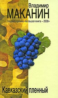 Маканин В.С. - Кавказский пленный обложка книги