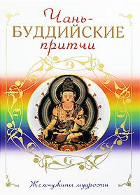 Чань-буддийские притчи
