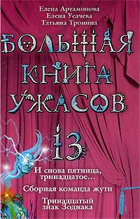 Большая книга ужасов. 13: повести обложка книги