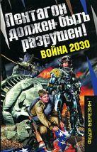 Березин Ф.Д. - Пентагон должен быть разрушен! Война 2030: роман' обложка книги