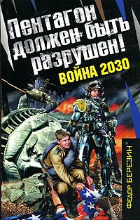 Березин Ф.Д. - Пентагон должен быть разрушен! Война 2030: роман обложка книги