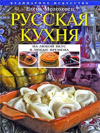 Молоховец Е. - Русская кухня обложка книги