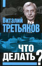 Третьяков В.Т. - Что делать?' обложка книги