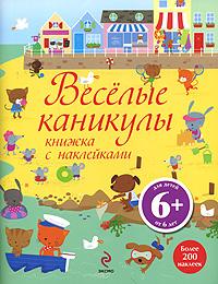 6+ Веселые каникулы. Книжка с наклейками