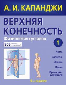 Верхняя конечность. Физиология суставов