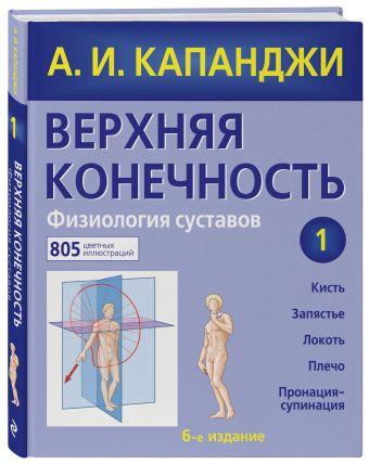 Верхняя конечность. Физиология суставов Капанджи А.И.