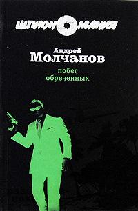 Молчанов А.А. - Побег обреченных: роман обложка книги