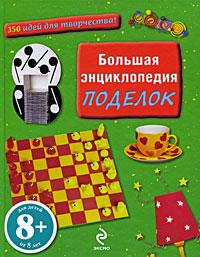 8+ Большая энциклопедия поделок