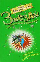 Хрусталева И. - Рейтинг бывших мужей: роман' обложка книги