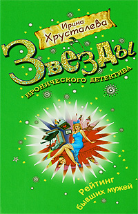 Хрусталева И. - Рейтинг бывших мужей: роман обложка книги