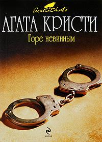 Кристи А. - Горе невинным обложка книги
