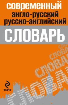 Современный англо-русский, русско-английский словарь обложка книги
