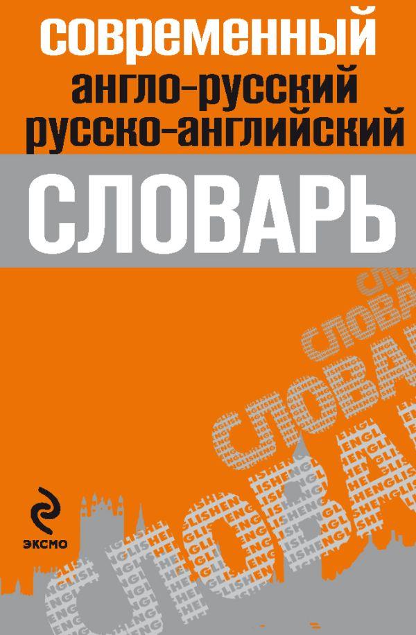 Современный англо-русский, русско-английский словарь Марку К.Б., под ред.