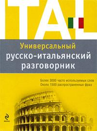 Гава Г.В. - Универсальный русско-итальянский разговорник обложка книги