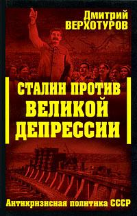 Сталин против Великой Депрессии. Антикризисная политика СССР обложка книги