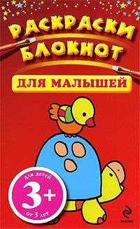 3+ Раскраски-блокнот для малышей. (красный)