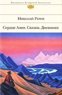 Сердце Азии. Сказки. Дневники обложка книги
