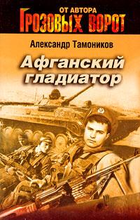 Тамоников А.А. - Афганский гладиатор: роман обложка книги