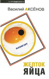 Аксенов В.П. - Желток яйца обложка книги