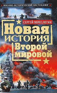 Новая история Второй мировой обложка книги