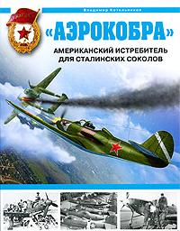 Котельников В.Р. - Аэрокобра. Американский истребитель для сталинских соколов обложка книги