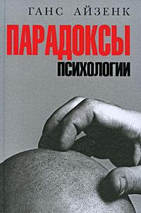 Парадоксы психологии обложка книги