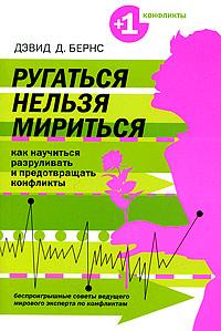 Дэвид Д.Б. - Ругаться нельзя мириться: Как научиться предотвращать и разруливать конфликты обложка книги