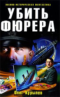 Курылев О.П. - Убить фюрера обложка книги