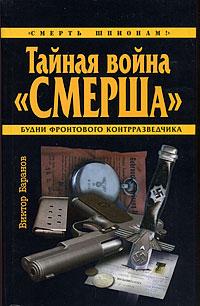 Тайная война СМЕРШа обложка книги