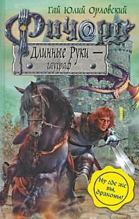 Орловский Г.Ю. - Ричард Длинные Руки - гауграф обложка книги