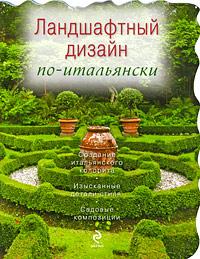 Чижова С. - Ландшафтный дизайн по-итальянски обложка книги