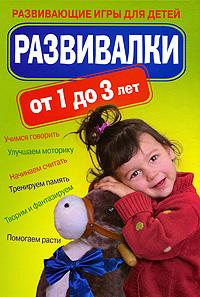 - Развивалки от 1 до 3 лет. Развивающие игры для детей обложка книги