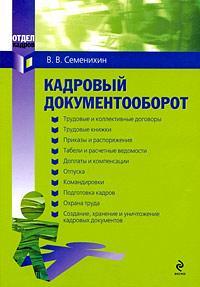 Семенихин В. - Кадровый документооборот: практическое руководство обложка книги