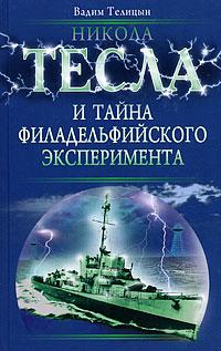 Телицын В.Л. - Никола Тесла и тайна Филадельфийского эксперимента обложка книги