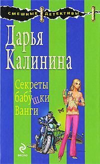 Калинина Д.А. - Секреты бабушки Ванги: роман обложка книги