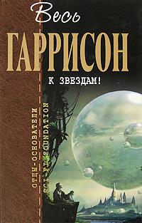 Гаррисон Г. - К звездам! обложка книги