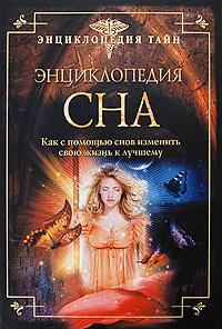 Шереминская Л.Г. - Энциклопедия сна. Как с помощью снов изменить свою жизнь к лучшему обложка книги