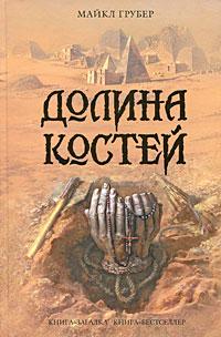 Грубер М. - Долина костей обложка книги