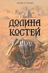 Долина костей обложка книги