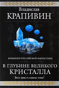 Крапивин В.П. - В глубине Великого Кристалла обложка книги