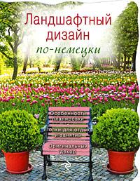 Чижова С. - Ландшафтный дизайн по-немецки обложка книги