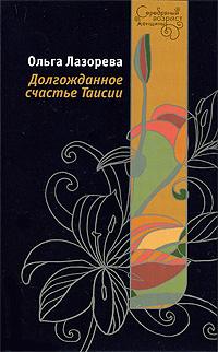 Лазорева О. - Долгожданное счастье Таисии: роман обложка книги
