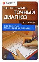 Древаль А.В. - Как поставить точный диагноз' обложка книги