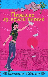Обложка Перышко из крыла ангела: повесть Неволина Е.А.